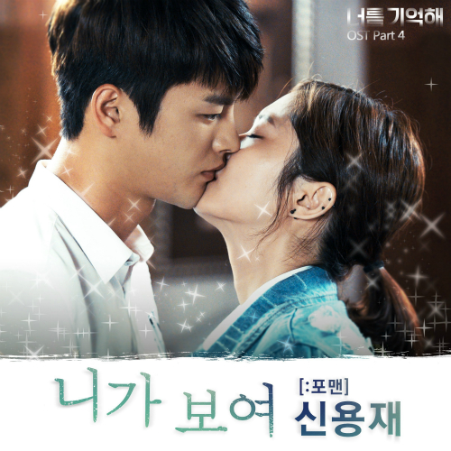 [Single] Shin Yong Jae (4Men) – I Remember You OST Part 4