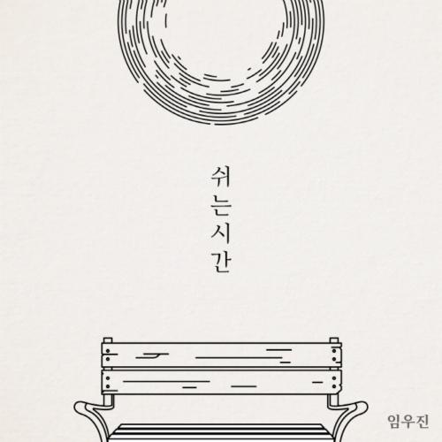 [Single] Lim Woo Jin – 쉬는 시간