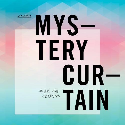 [Single] MYSTERY CURTAIN – 수상한 커튼의 일년 #07 of 2015 : 연애시대