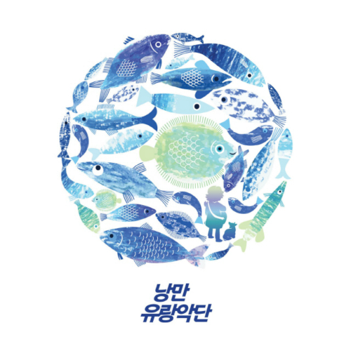 Nangman Band – Vol.2 유랑
