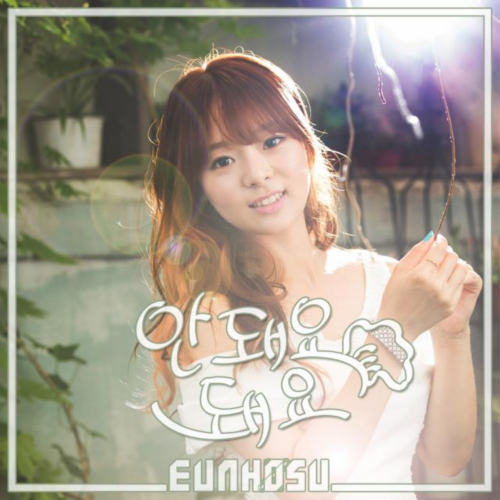 [Single] Eun Ha Su – 안돼요 돼요