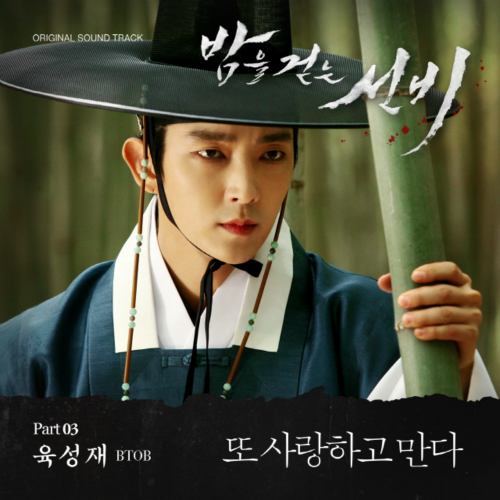 [Single] Yook Sung Jae (BTOB) – Scholar Who Walks the Night OST Part 3