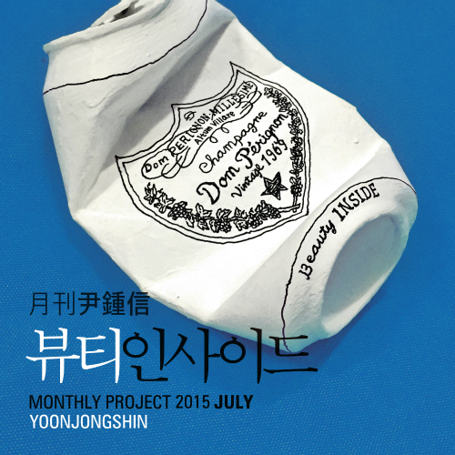 [Single] Yoon Jong Shin – Yoon Jong Shin Monthly Project 2015 July