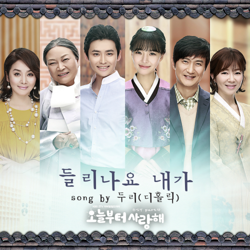[Single] Duri (D.Holic) – Love On A Rooftop OST Part 4