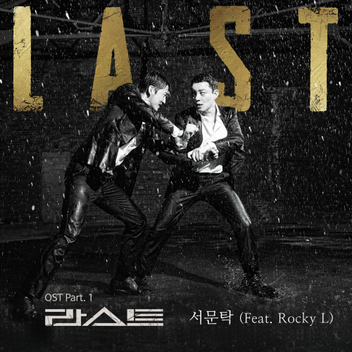 [Single] Seomoon Tak, Rocky L – Last OST Part 1