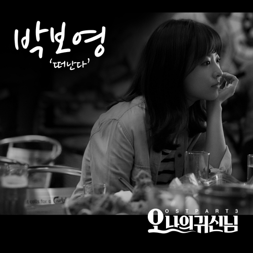 [Single] Park Bo Young – Oh My Ghost OST Part.3