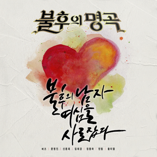 [Single] Various Artists – Immortal Song (Singing The Legend – Male Vocalist Special)