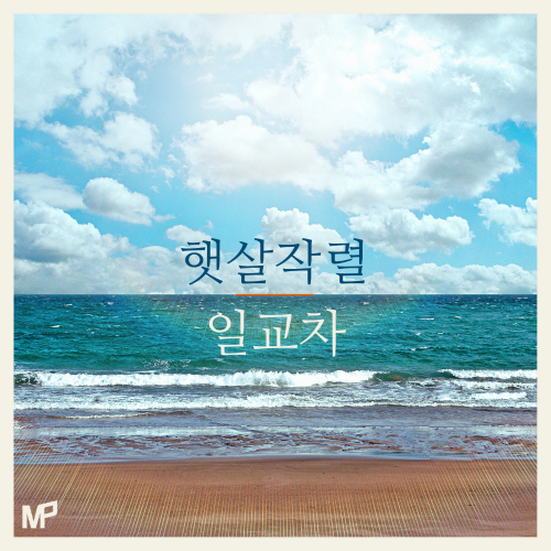 [Single] Daily Range – Music Paper #3 햇살 작렬