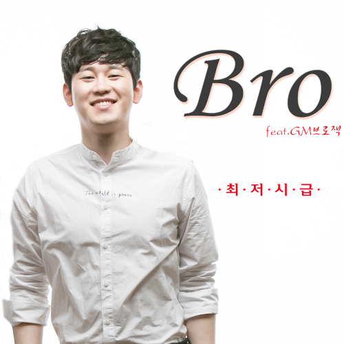 [Single] Bro – Minimum Hourly Wage