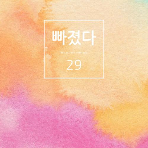 [Single] 29 – 빠졌다
