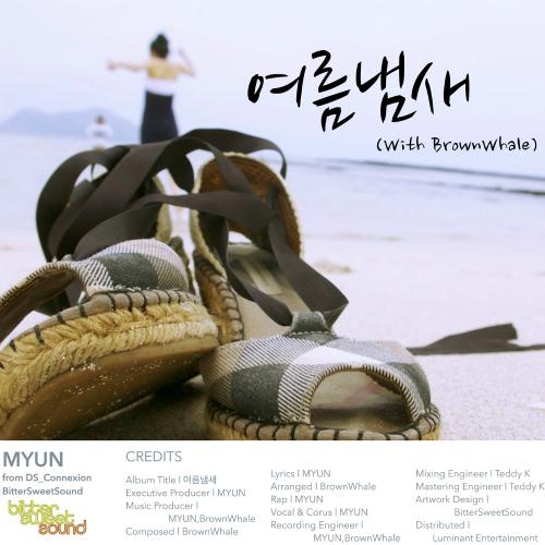[Single] MYUN – 여름냄새 (With BrownWhale)