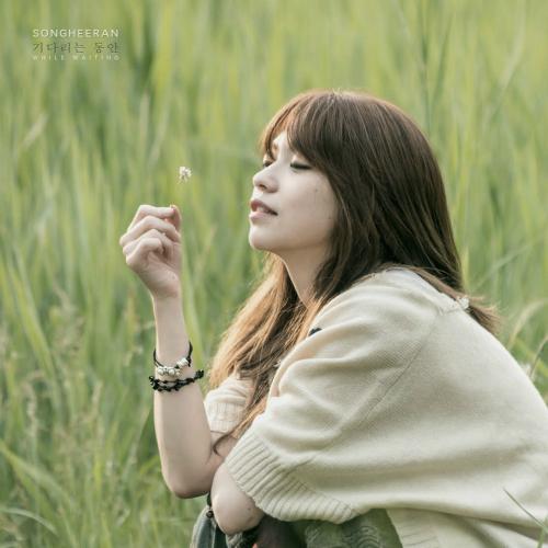 Song Hee Ran – 기다리는 동안 – Single