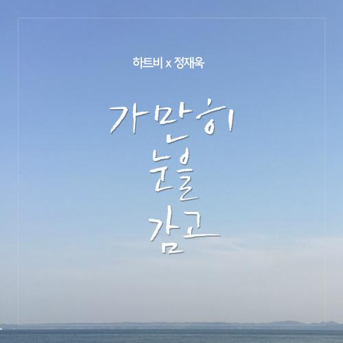 [Single] HEART B – 하트비 3rd 디지털싱글 `가만히 눈을 감고`