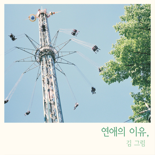 [Single] Kim Greem – Reason Of Love (iTunes)