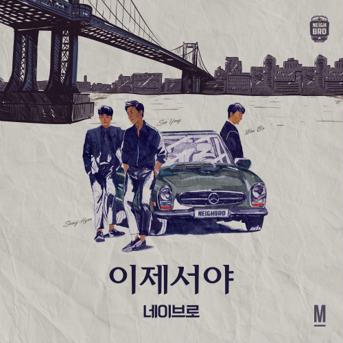 [Single] NeighBro – 이제서야