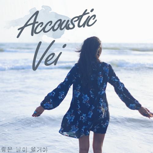 [Single] Accoustic Vei – 좋은 날이 올거야