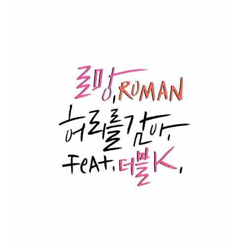 [Single] Roman – 허리를 감아 (Feat. 더블케이)