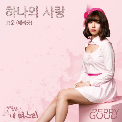 BerryGood – My Mother is a Daughter-In-Law OST Part 4