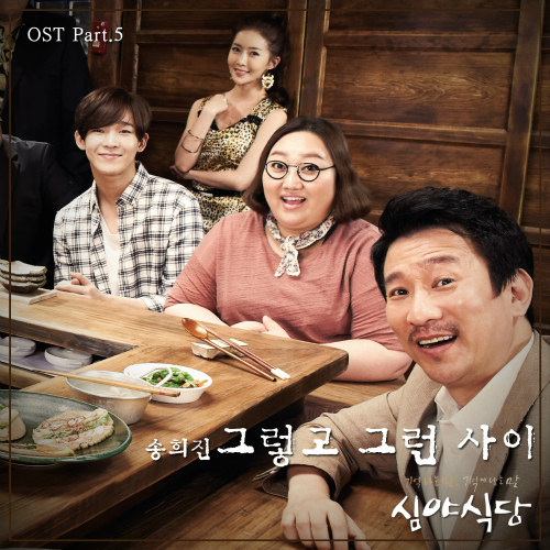 [Single] Song Hee Jin – Midnight Dinner OST Part 5