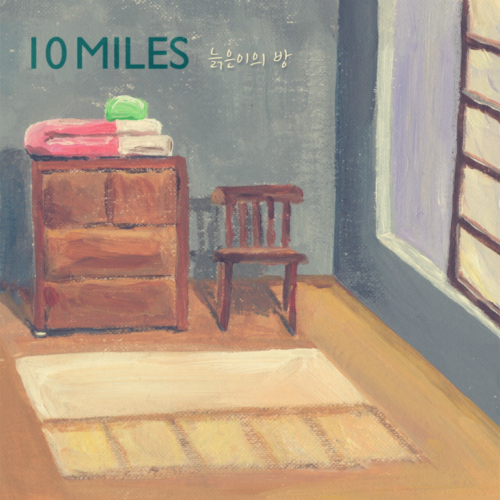10miles – Old Man's Room – EP