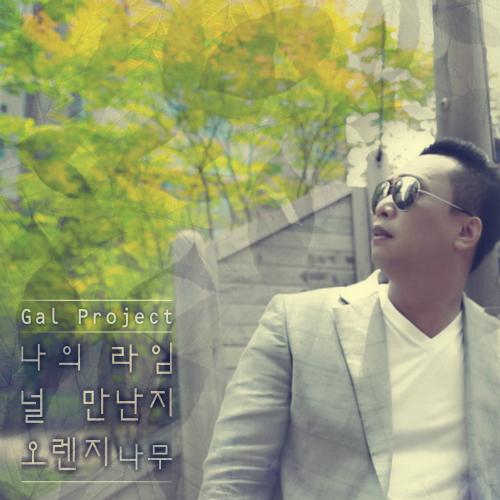 [Single] Gal Project – 나의 라임 널 만난지 오렌지나무