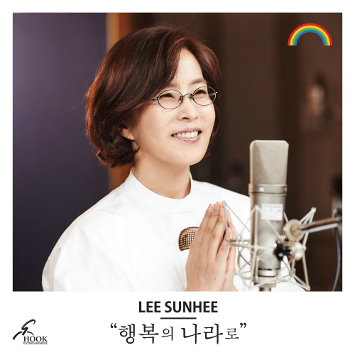 [Single] Lee Sun Hee – Let's go to Happy Land