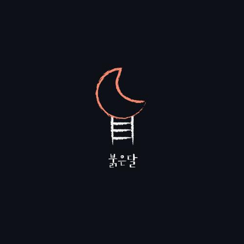 [Single] Jang Hee Won – 붉은 달