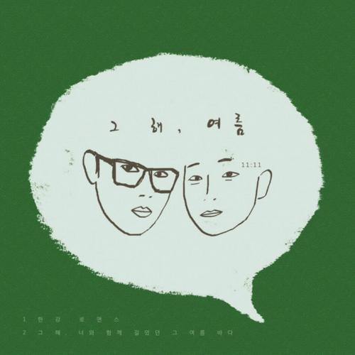 [Single] 11:11 – 그 해, 여름