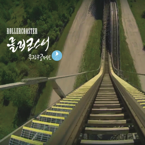 [Single] Woolim Project – Roller Coaster