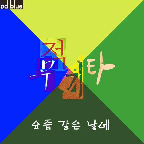 [Single] PD Blue – 요즘 같은 날에