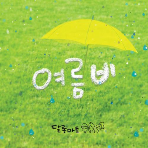 [Single] DalongMart – 여름비