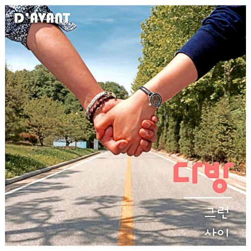 [Single] D'avant – 그런 사이