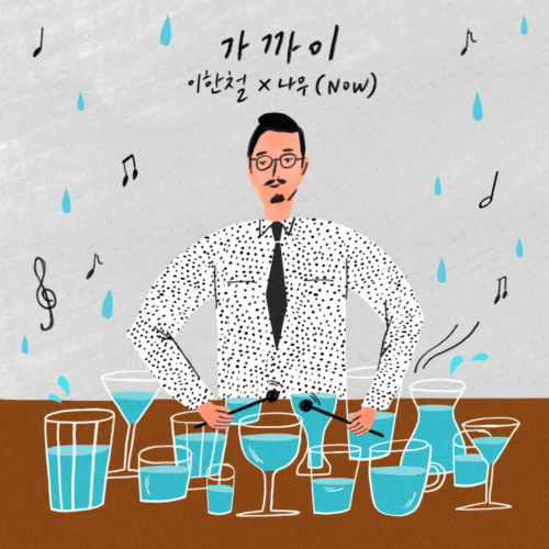 [Single] Lee Han Chul – Near By