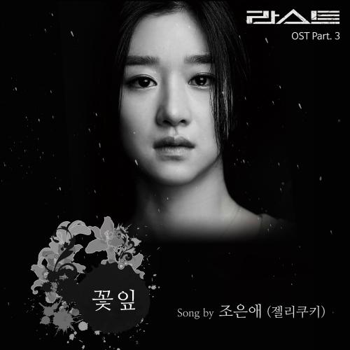 [Single] Jo Eun Ae (Jelly Cookie) – Last OST Part 3