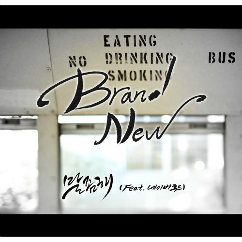 [Single] Brand Newjiq – Talk To Me