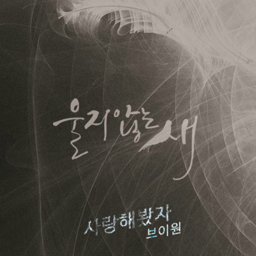 [Single] V.One – Bird That Doesn't Cry OST Part 9