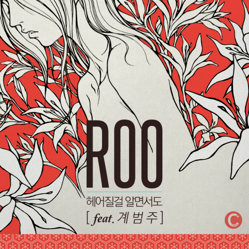 [Single] ROO – Already Know