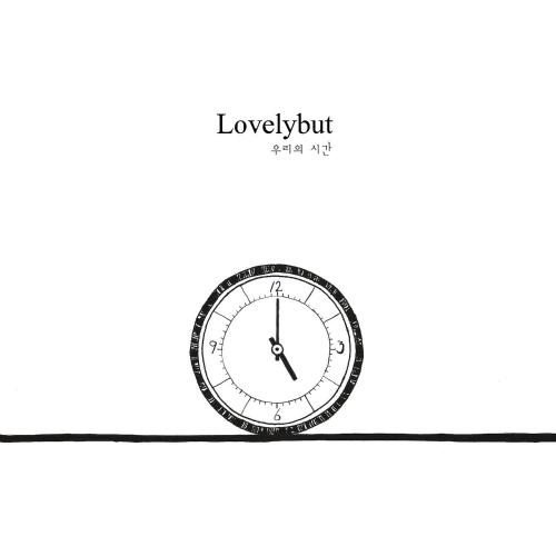 [Single] Lovelybut – 우리의 시간