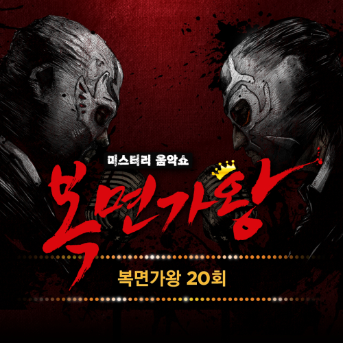 [Single] Various Artists – King of Mask Singer 20회