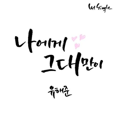 [Single] Yoo Hae Jun – 나에게 그대만이