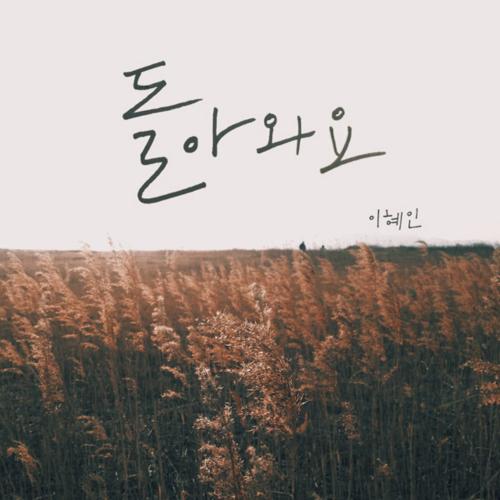 [Single] Biga2 – 돌아와요