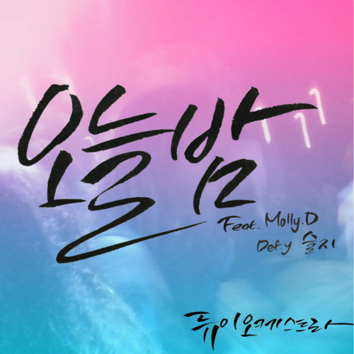 [Single] Dew.y Ochestra – 오늘밤