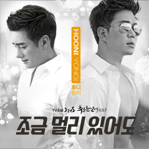 [Single] HooniYongi – In Still Green Days OST Part 10