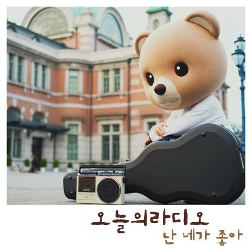 [Single] Today's Radio – 난 네가 좋아