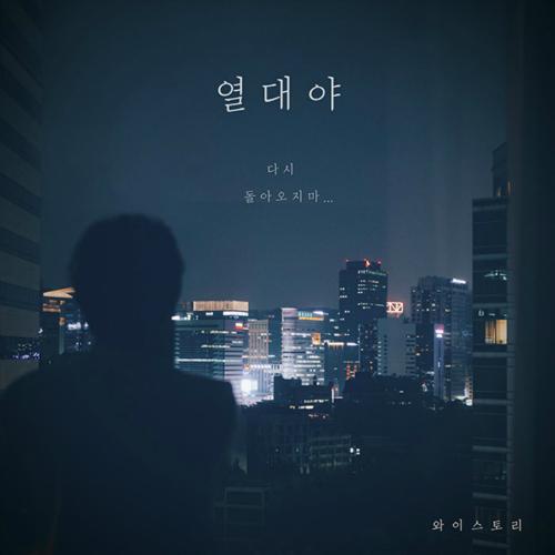 [Single] Y-STORY – 열대야
