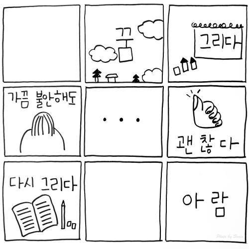 [EP] Moon Aram – 아람