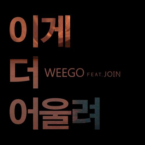 [Single] WEEGO – 이게 더 어울려