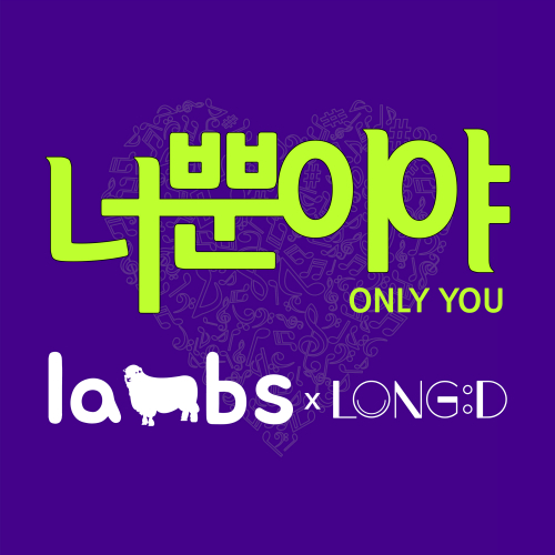 [Single] LAMBS – Only You