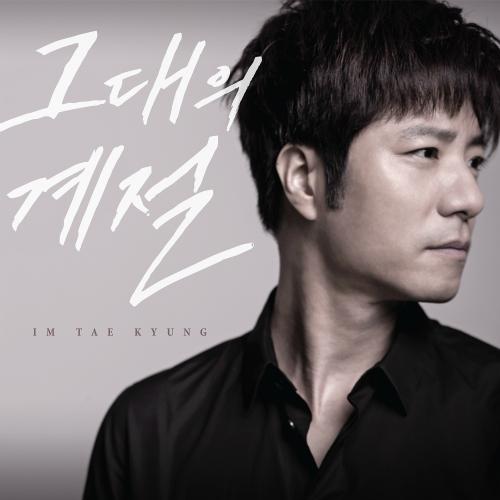 Im Tae Kyung – 그대의 계절 – Single