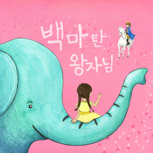 [Single] Blue Mangtto – 백마 탄 왕자님